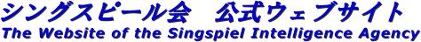 シングスピール会 公式ウェブサイト